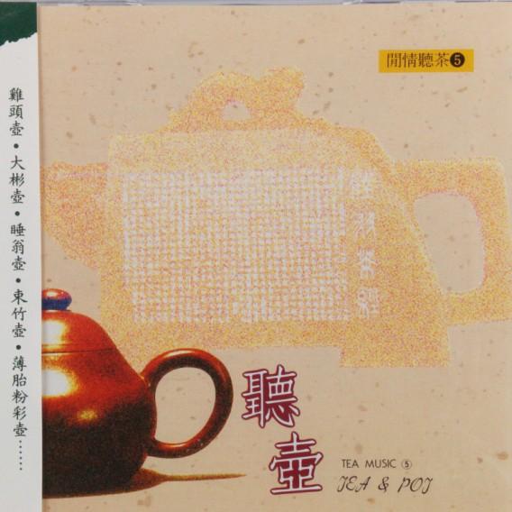 Tea Music